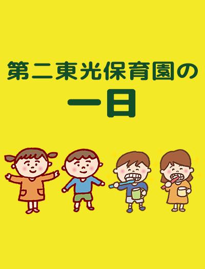oneday01_toukou2
