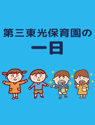 oneday01_toukou3