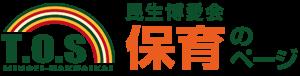 第四東光保育園|民生博愛会